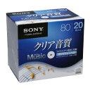 【ポイント10倍!4/22(月)20:00〜4/26(金)01:59まで】ソニー 20CRM80HPWS オーディオ用CD-R(ホワイトレーベル) 80分…