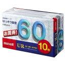 【ポイント10倍!12月11日(水)01:59まで】日立マクセル UR-60M-10P カセットテープ 60分 10巻