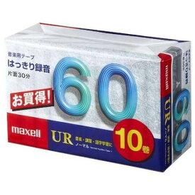 【ポイント10倍!】日立マクセル UR-60M-10P カセットテープ 60分 10巻
