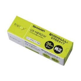 【ポイント10倍!】シャープ UX-NR9GW 普通紙FAX用インクリボン ギア付きタイプ 36m×2本