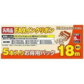ミヨシ FXS18PB-5 パナソニック汎用 FAX用インクリボン 18m 5本入り インク