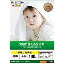 プリンター用紙 エレコム 光沢紙 EJK-GAYNA4100 光沢紙 A4サイズ/100枚