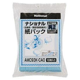 ナショナル 別売り消耗品 店舗用掃除機用紙パック AMC93K-CA0