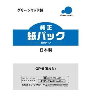 グリーンウッド GP-5 紙パック式クリーナー用 紙パック