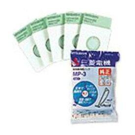 【ポイント2倍!】三菱 抗菌消臭クリーン紙パック MP-3 (5枚入り)