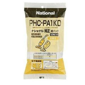 パナソニック ハンドクリーナー用紙パック(防臭加工タイプ) PHC-PA1KD