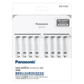 パナソニック BQ-CC63 単3形単4形ニッケル水素電池専用充電器
