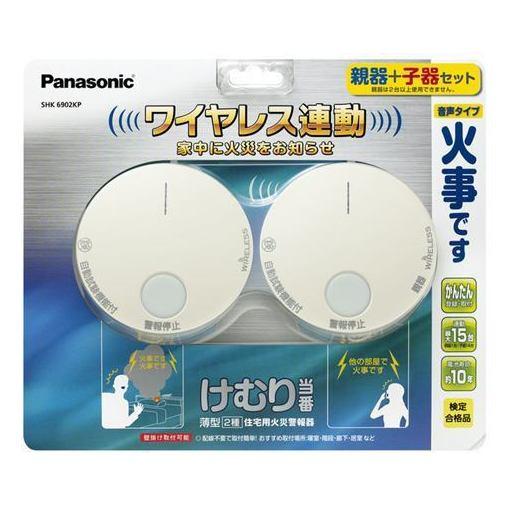 パナソニック SHK6902KP けむり当番 薄型 2種 電池式・ワイヤレス連動親器 子器セット1台