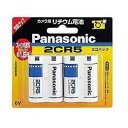 パナソニック カメラ用リチウム電池 2個入 2CR-5W/2P