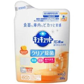 花王 キュキュット クエン酸効果 オレンジオイル配合 食洗機専用洗剤 つめかえ用 550g 【日用消耗品】