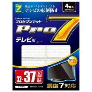 プロセブン P-TV37C 耐震マットテレビ用(32〜37V型まで)