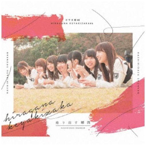 <CD> けやき坂46(ひらがなけやき) / 走り出す瞬間(TYPE-B)(Blu-ray Disc付)