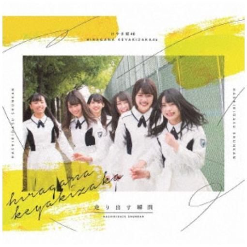 <CD> けやき坂46(ひらがなけやき) / 走り出す瞬間(TYPE-A)(Blu-ray Disc付)