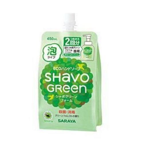 サラヤ SHAVO GREEN(シャボグリーン) フォーム 【ECOハンドソープ 詰替用 医薬部外品 グリーンフォレストの香 泡タイプ/450ml】