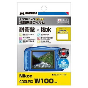 ハクバ DGFS-NCW100 Nikon COOLPIX W100 専用 液晶保護フィルム 耐衝撃タイプ