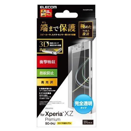 エレコム PM-XXZPFLFPRG Xperia XZ Premium用フルカバーフィルム 衝撃吸収 防指紋 光沢