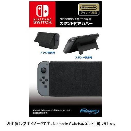 【全商品ポイント10倍】マックスゲームズ HACH-01BK Nintendo Switch専用スタンド付きカバー ブラック