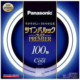 パナソニック FHD100ECWL 丸型蛍光灯 ツインパルックプレミア 100形(クール色)