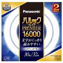 パナソニック FCL3032EDWJ2K パルックプレミア16000 30形+32形 2本セット(クール色 文字くっきり光)