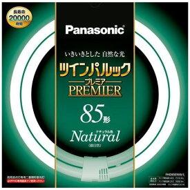 パナソニック FHD85ENWL 丸型蛍光灯 ツインパルックプレミア 85形(ナチュラル色)