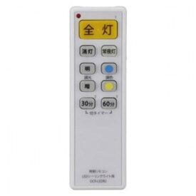【ポイント10倍!】オーム電機 OCR-LEDR2 LEDシーリングライト用 汎用照明リモコン