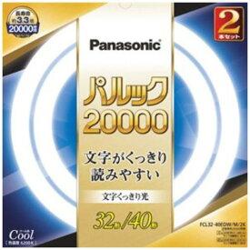 パナソニック FCL3240EDWM2K 丸型蛍光灯 パルック20000 クール色(昼光色)32形+40形(30W+38W) スターター形 2本パック