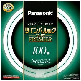 パナソニック FHD100ENWL 丸型蛍光灯 ツインパルックプレミア 100形(ナチュラル色)