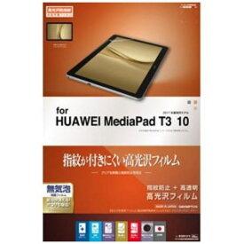 ラスタバナナ G850MPT310 HUAWEI MediaPad T3 10用 液晶保護フィルム 高光沢防指紋