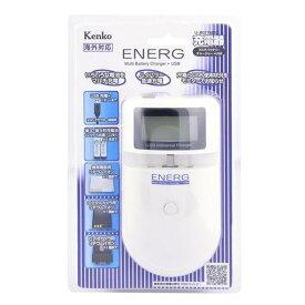 ケンコー U-#017MBC マルチバッテリーチャージャー+USB
