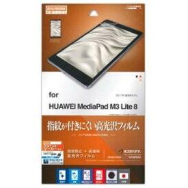 ラスタバナナ G870MPM3L8 HUAWEI MediaPad M3 Lite 8用 液晶保護フィルム 高光沢防指紋