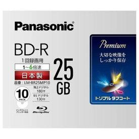 パナソニック LM-BR25MP10 録画用 BD-R 1-6倍速 25GB 10枚