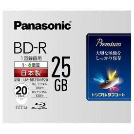 パナソニック LM-BR25MP20 録画用 BD-R 1-6倍速 25GB 20枚