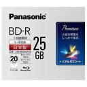 パナソニック LM-BR25LP20 録画用 BD-R 1-4倍速 25GB 20枚