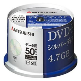 【ポイント10倍!4月9日(木)20:00〜】三菱ケミカルメディア DHR47J50D5 PC用DVDメディア 1-16倍速 50枚入り