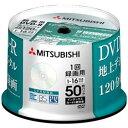 【ポイント10倍!】三菱ケミカルメディア VHR12J50D5 DVD-R(Video with CPRM) 1回録画用 120分 1-16倍速 50枚スピン…