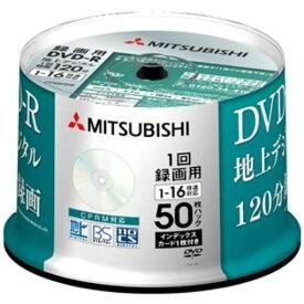 【ポイント10倍!】三菱ケミカルメディア VHR12J50D5 DVD-R(Video with CPRM) 1回録画用 120分 1-16倍速 50枚スピンドルケース50Pシルバーレーベル