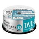 【ポイント10倍!】三菱ケミカルメディア VHR12JP25SD5 1回書込録画用 DVD-R 16倍速 25枚