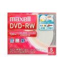 【ポイント10倍!】マクセル DW120WPA.5S 録画用DVD-RW 標準120分 1-2倍速 ワイドプリンタブルホワイト 5枚パック
