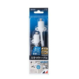 日本アンテナ CF75E 4K8K放送対応スキマケーブル