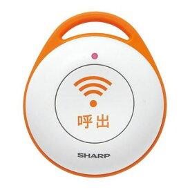 シャープ DZ-EC100 デジタルコードレス電話機 JD-ATシリーズ用 緊急呼出ボタン