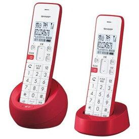 シャープ JD-S08CW-R デジタルコードレス電話機 子機2台 レッド系