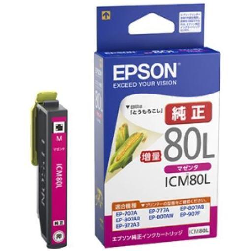EPSON ICM80L 【純正】 インクカートリッジ/増量タイプ (マゼンタ)