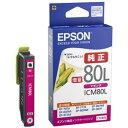 【ポイント10倍!】EPSON ICM80L 【純正】 インクカートリッジ/増量タイプ (マゼンタ)