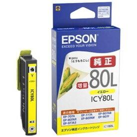 EPSON ICY80L 【純正】 インクカートリッジ/増量タイプ (イエロー)