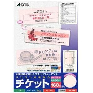 エーワン 51478各種プリンタ兼用紙ピンク A4判 8面 半券なしタイプ