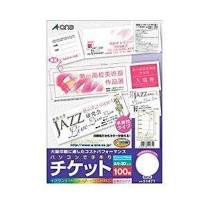 エーワン 51471 パソコンで手作りチケット ( A4判 / 5面 / 20シート ) ホワイト