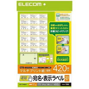 エレコム EDT-TMQN21 宛名表示ラベル(速貼タイプ・21面付) 420枚