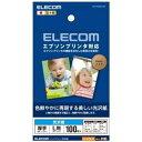 ELECOM(エレコム) EJK-EGNL100 EJK-EGNシリーズ エプソンプリンタ対応光沢紙