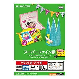 エレコム EJK-SHCA4100 クラフト用スーパーファイン紙(A4、標準、片面100枚)