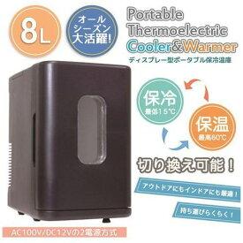 【ポイント10倍!】SIS BL108A-BK ポータブル保冷温庫 黒